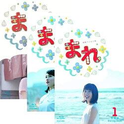 連続テレビ小説 まれ 完全版 ブルーレイBOX 全3巻セット BD