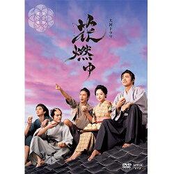 大河ドラマ 花燃ゆ 完全版 第壱集 DVD-BOX1 全3枚