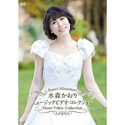 水森かおり ミュージックビデオ・コレクション DVD