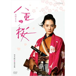 大河ドラマ 八重の桜 完全版 第壱集 DVD-BOX1 全4枚+特典ディスク