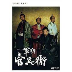 大河ドラマ 軍師官兵衛 完全版 第参集 DVD-BOX3 全5枚