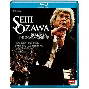 NHKクラシカル 小澤征爾 ベルリン・フィル 「悲愴」 2008年ベルリン公演