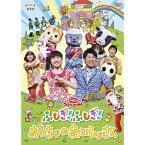 NHKおかあさんといっしょ ファミリーコンサート ふしぎ!ふしぎ!おもちゃのおいしゃさんおかあさんといっしょ恒例、NHKホールでの春のファミリーコンサートを完全収録!【楽ギフ_包装選択】
