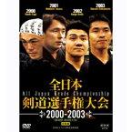 全日本剣道選手権大会 2000−2003 [第48回−第51回大会] 総集編