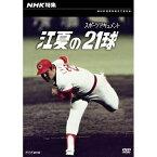NHK特集 スポーツドキュメント 江夏の21球