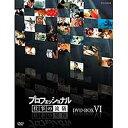 500円クーポン発行中!プロフェッショナル 仕事の流儀 第6期 DVD-BOX