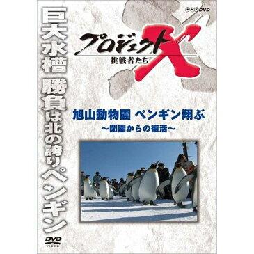 新価格版 プロジェクトX 挑戦者たち 旭山動物園 ペンギン翔ぶ 〜閉園からの復活〜