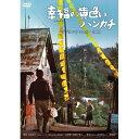幸福の黄色いハンカチ デジタルリマスター2010北海道の四季折々の美しい風景と共にあの黄色いハンカチが、美しいデジタルリマスターで色鮮やかに甦る!
