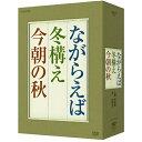 500円クーポン発行中!作・山田太一 主演・笠智衆 『ながらえば』 『冬構え』 『今朝の秋』 DVD-BOX 全3枚セット老人、老夫婦の生き方、息子たちとの絆を通して、現代日本の高齢化社会が抱える問題をあらためて探る。