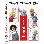 500円クーポン発行中!フック ブック ロー 日々はんせい堂 営業中【2014年4月25日発売】※発売日以降の発送になります。 DVD