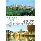 世界ふれあい街歩き スペシャルシリーズ イタリア サン・ジミニャーノ/ローマ バチカンから東へ
