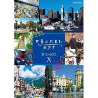 世界ふれあい街歩きDVD-BOX10全3枚セット【2013年11月20日発売】※発売日以降の発送になります。