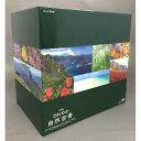 さわやか自然百景 第2集 DVDBOX 全12本
