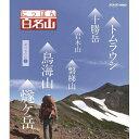 500円クーポン発行中!にっぽん百名山 東日本の山 II DVD