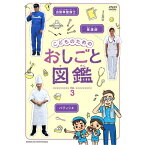"""こどものための おしごと図鑑 vol.3子どもが「しごと」というものを興味ぶかく学べる、""""おしごと紹介""""DVD。アニメーションキャラが実際の仕事現場を訪れ、子どもたちに人気の職種を紹介します"""