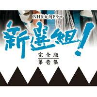大河ドラマ新選組!完全版第壱集DVD-BOX全7枚セット