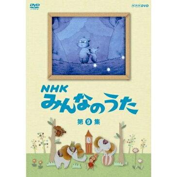 500円クーポン発行中!NHKみんなのうた 第9集