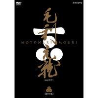 大河ドラマ毛利元就完全版第壱集DVD-BOX全7枚セット