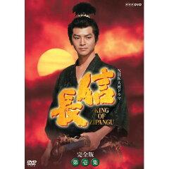 大河ドラマ 信長 KING OF ZIPANGU 完全版 第壱集 DVD-BOX 全7枚セット