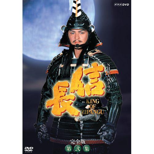 500円クーポン発行中 大河ドラマ信長KINGOFZIPANGU完全版第弐集DVD-BOX全6枚セット