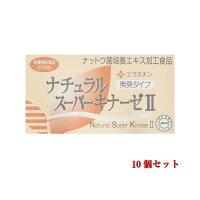 ナチュラルスーパーキナーゼII+エラスチン90粒【10個セット】(納豆キナーゼ)・日本生物科学研究所