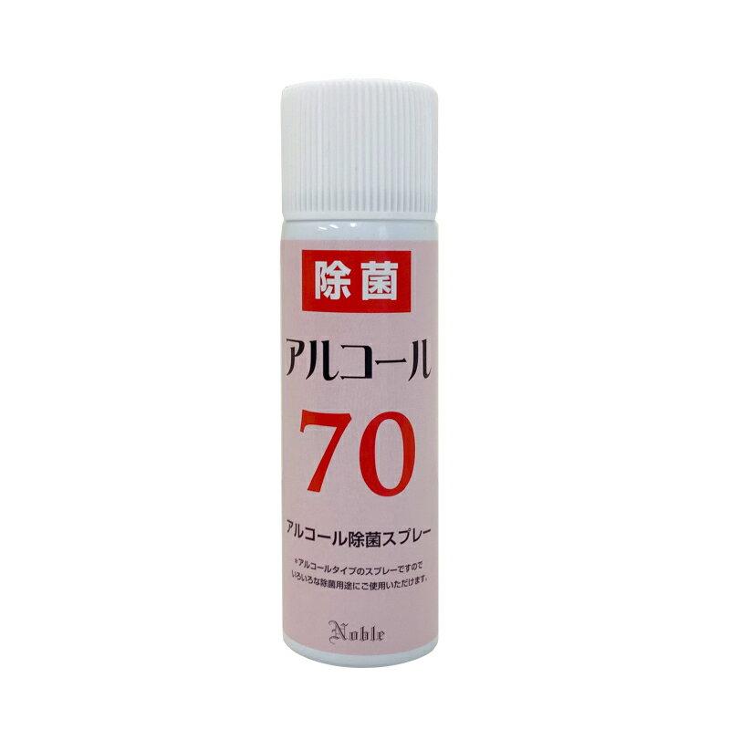 洗剤・柔軟剤・クリーナー, 除菌剤 70 70mL