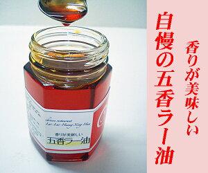 このラー油はうちの命です。ちょっと大げさですがそのぐらい大切に作り上げたラー油です。漢方...