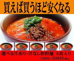 【安い】本格坦々麺の汁あり・汁無し選べてお安く辛いだけは要らない!プレミアム坦々麺なら來...