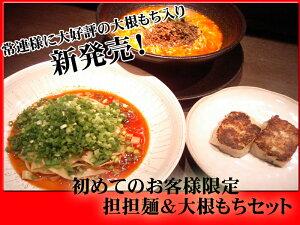 【担々麺】味比べセット 汁あり・汁なし坦坦麺各1食&大根もち【坦々麺】担担麺/坦…