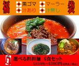 【送料込み】【担々麺】福袋坦々麺6食入り担担麺/坦坦麺/ラーメン/タンタン麺/タンタンメン