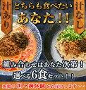 【担々麺】選べる汁あり・汁なし坦々麺6食入り担担麺/坦坦麺/ラーメン/タンタン麺/タンタンメン…