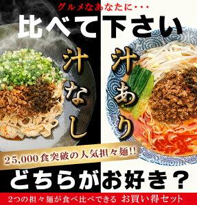 【担々麺】グルメなあなたに!味比べセット 汁あり・汁なしタンタン麺各2食入り【坦…