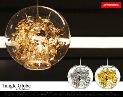 【送料無料】Tangle Globe / タングル グローブ Artecnica アーテクニカ Tord Boontje トード・...