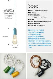 POTTERY/ポタリー磁器ペンダントライトAPROZ/アプロスソケットカラーペンダントライト照明ランプ天井ダイニングAZP-571-BL/YE/GR/BK/WH