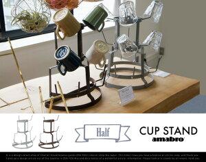 【HALF】CUPSTAND/ハーフカップスタンドグamabroアマブロコップ収納