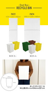 RECYCLEBINPAT4/リサイクルビンパット4/ゴミ箱ごみ箱ダストボックス分別ごみランドリーボックス/【tokai_gw_shippingfree0501】
