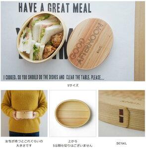 WAPPABENTOBOX【S】/ワッパ弁当ボックス&NUT/アンドナット曲げわっぱお弁当弁当箱木製わっぱ弁当箱ランチボックス【あす楽対応_東海】