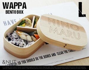 WAPPABENTOBOX【L】/ワッパ弁当ボックス&NUT/アンドナット曲げわっぱお弁当弁当箱木製わっぱ弁当箱ランチボックス【あす楽対応_東海】