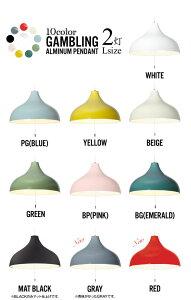 【2灯L】ALMINUMPENDANTGAMBLING2PLサイズ/アルミニウムペンダントライトギャンブリング2灯APROZ/アプロスライト間接照明照明ランプ天井AZP-506-BP/BG/KH/PG/YE/GR/BE/WH/BK