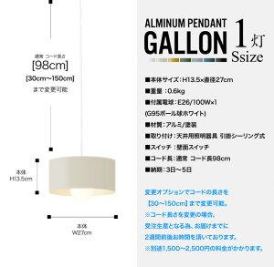 【1灯S】ALMINUMPENDANTGALLON1PSサイズ/アルミニウムペンダントライトガロン1灯APROZ/アプロスライト間接照明照明ランプ天井AZP-576-WH/BE/YE/GRN/PG/BG/BK