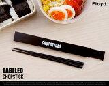 Labeled CHOP STICKS ラベルド チョップスティック Floyd フロイド 箸 お箸 マイハシ お弁当 ランチボックス