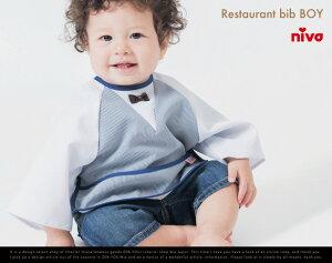 Restaurantbib/レストランビブniva/ニヴァスタイよだれかけ出産祝い赤ちゃんベイビー食事用【あす楽対応_東海】