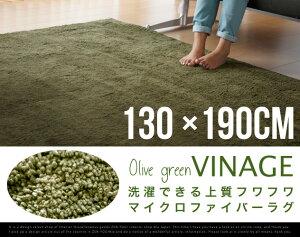 マイクロファイバーラグVINAGEヴィナージュ約130×190cmシャギーラグ絨毯カーペットホットカーペット対応モダンラグシンプルラグ