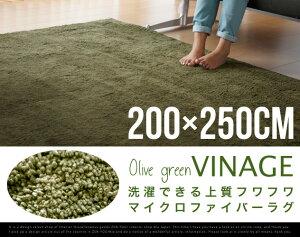 マイクロファイバーラグVINAGEヴィナージュ約200×250cmシャギーラグ絨毯カーペットホットカーペット対応モダンラグシンプルラグ