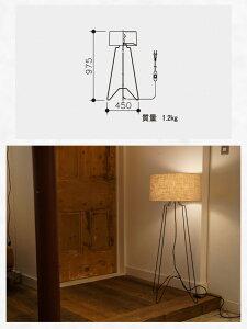GRUSfloorLight/グルースフロアーライトAPROZ/アプロスフロアライト照明ライトランプスタンドライト天然素材AZF-108-AB