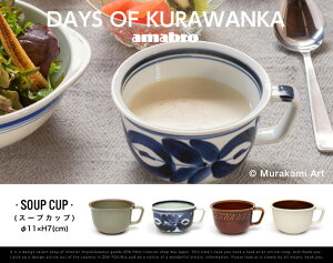 【SOUPCUP】DAYSOFKURAWANKA/スープカップデイズオブクラワンカamabroアマブロ食器和食器波佐見焼き【あす楽対応_東海】