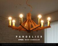 PANDELIER7灯/パンデリアAPROZ/アプロスウッドシャンデリアウォールナットライト照明ランプ無垢什器ショップAZP-595-BR