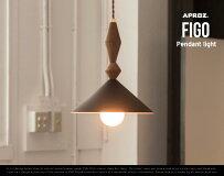 FIGOPendantlight/フィゴペンダントライトAPROZ/アプロスAZP-618-BR/NA