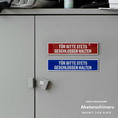 工業製品っぽさがカッコイイ。ドイツ語表記だけで日本製のサインプレート「ドアは常に閉じておいてください」