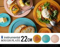 【22cm】RoughPlate/ラフプレートinstrumentalインストゥルメンタルリム皿信楽食器和食器
